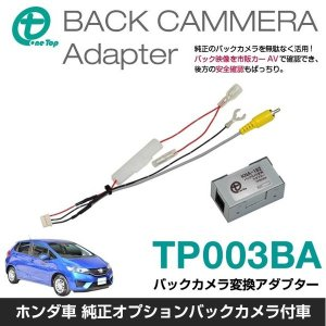 【ワントップ/OneTop】ホンダ(純正オプションバックカメラ付)車用バックカメラ変換アダプター【品番】 TP003BA|onetop-onlineshop