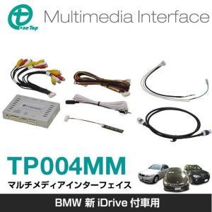 【ワントップ/OneTop】BMW iDrive付車用マルチメディアインターフェイス【品番】 TP004MM onetop-onlineshop