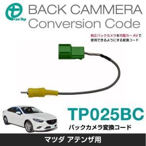 【ワントップ/OneTop】マツダ アテンザ用バックカメラ変換コード【品番】 TP025BC onetop-onlineshop
