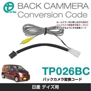 【ワントップ/OneTop】日産デイズ(アウトランドビュー付車)用バックカメラ変換コード【品番】 TP026BC onetop-onlineshop