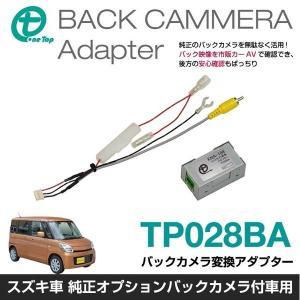 【ワントップ/OneTop】スズキ(純正オプションバックカメラ付)車用バックカメラ変換アダプター【品番】 TP028BA|onetop-onlineshop