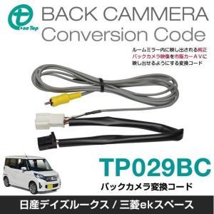【ワントップ/OneTop】日産(アラウンドビュー)/三菱(マルチアラウンドビュー)用バックカメラ変換コード TP029BC[オートライト付車対応] onetop-onlineshop