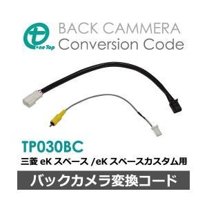 【ワントップ/OneTop】三菱eKスペース/eKスペースカスタム(リヤビューモニター付車)用バックカメラ変換コード【品番】 TP030BC onetop-onlineshop