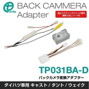 【ワントップ/OneTop】ダイハツ車(純正オプションバックカメラ付車)用バックカメラ変換アダプター【キャスト/タント/ウェイクに対応】 TP031BA-D|onetop-onlineshop
