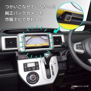 【ワントップ/OneTop】新型タント専用(純正オプションバックカメラ付車)用バックカメラ変換アダプターセット TP031BA-DT|onetop-onlineshop