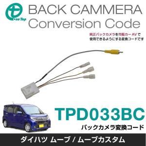 【ワントップ/OneTop】ダイハツ用バックカメラ変換コード(TPD033BC) TPD033BC  onetop-onlineshop