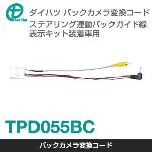 【ワントップ/OneTop】ワントップ/ontop ダイハツ車用 バックカメラ変換コード (ステアリング連動バックガイド線表示キット装着車用)TPD055BC onetop-onlineshop