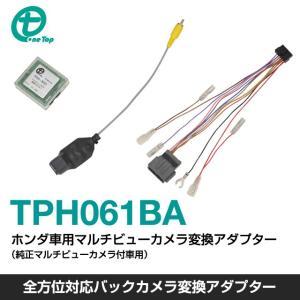 【ワントップ/OneTop】ホンダ車用マルチビューカメラ変換アダプター(純正マルチビューカメラ付車用)TPH061BA|onetop-onlineshop