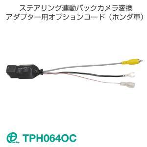 【ワントップ/OneTop】ステアリング連動バックカメラ変換アダプター用オプションコード(ホンダ車)[TPH064OC]|onetop-onlineshop