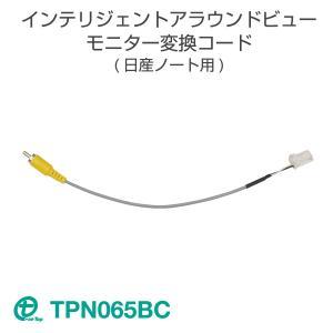 【ワントップ/OneTop】日産 ノート インテリジェントアラウンドビューモニター変換コード【品番】TPN065BC onetop-onlineshop