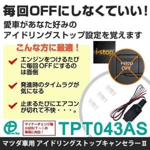 【ワントップ/OneTop】マツダ車用(MC後)アイドリングストップキャンセラーII(CX-3、CX-5、CX-8、アクセラ、アテンザ、デミオ:H28/7〜対応)(TPT043AS)|onetop-onlineshop