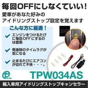 【ワントップ/OneTop】輸入車用 アイドリングストップキャンセラー(TPW034AS)|onetop-onlineshop