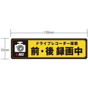 ワントップ/OneTop ドライブレコーダーステッカー 反射 イエロー ドラレコ 録画中 日本製 防水 UVカット 事故防止 あおり 抑制 前後【クリックポスト送料無料】 onetop-onlineshop