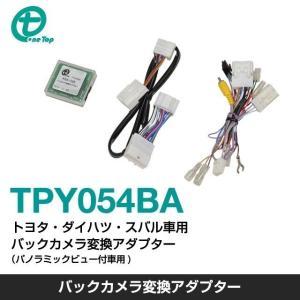 【ワントップ/OneTop】トヨタ・ダイハツ・スバル車用バックカメラ変換アダプター(パノラミックビュー付車用)TPY054BA|onetop-onlineshop