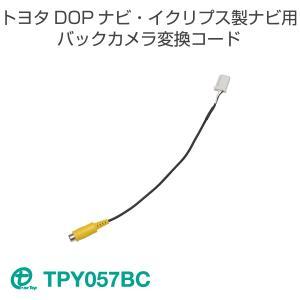 【ワントップ/OneTop】トヨタDOPナビ・イクリプス製ナビ用バックカメラ変換コード(TPY057BC) onetop-onlineshop
