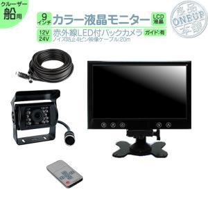 9インチ オンダッシュモニター バックカメラ 赤外線LED 暗視 4ピンケーブル 12V / 24V...