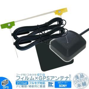 ソニー カーナビ対応 地デジ フルセグ フィルムアンテナ GT13 2本 + GPSアンテナ セット...
