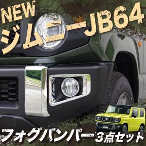 新型 ジムニー JB64 パーツ メッキ フォグランプ バンパー ガーニッシュセット XL XG 専...
