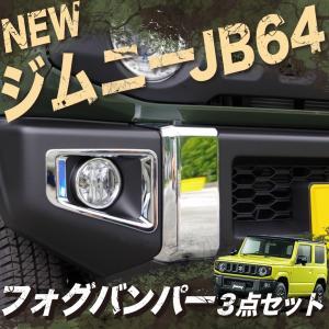 新型 ジムニー JB64 パーツ メッキ フォグランプ バンパー ガーニッシュセット XC 専用 ド...