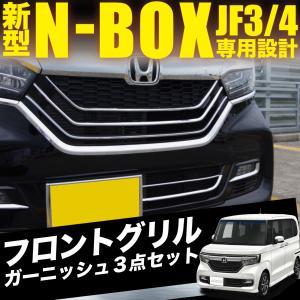 新型 N-BOX JF3 パーツ メッキ フロントグリル バンパー ガーニッシュ 3点セット NBO...