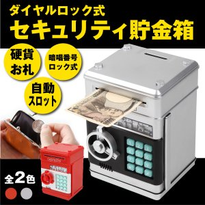 mikketa ダイヤルロック式貯金箱 お札 硬貨 マイパーソナル  セキュリティ機能付 2色(グレ...
