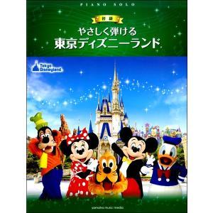 ショーやアトラクションから人気曲をセレクト! 大好きな東京ディズニーランドの楽曲をピアノで楽しもう!...
