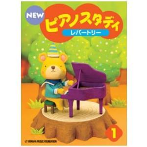 YAMAHA ヤマハ NEW ピアノスタディ1 レパートリー