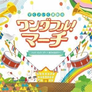 「すい♪いく運動会 ワンダフル!マーチ」 新品未開封!