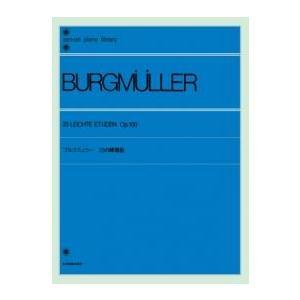 全音 ブルグミュラー 25の練習曲