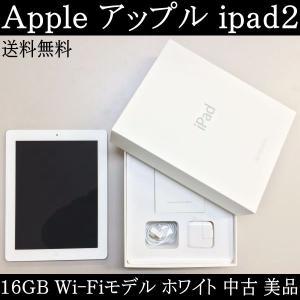 送料無料 Apple アップル ipad 2 16GB Wi-Fiモデル ホワイト 中古 美品|onh
