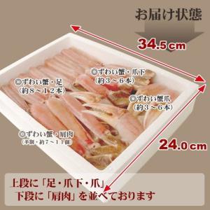 送料無料 蟹しゃぶ カニ鍋 セット 生ずわい蟹 ハーフカット 1.2kg|onh|02