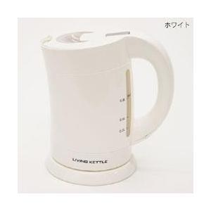ヒロコーポレーション HT-T009 ホワイト コードレス電気ケトル LIVING KETTLE(リビングケトル) 0.8L ホワイト [HTT009ホワイト]|onhome