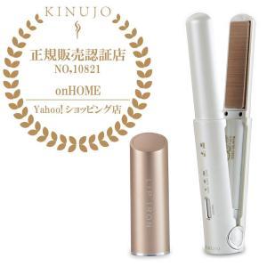 KINUJO(絹女) ストレートアイロン USB充電式コードレス シルクプレートヘアアイロン LIP...