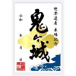 鬼ヶ城【御城印】|onigajyo
