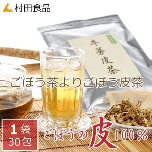 ごぼう茶 村田食品のごぼう皮茶 1袋(1.5g×30包) 国産 無添加 ティーパック 送料無料