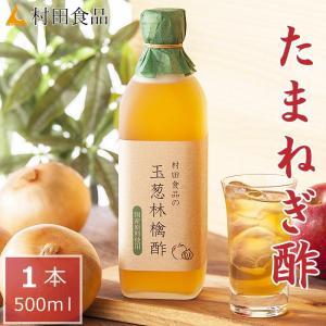 酢玉ねぎ 村田食品の玉ねぎりんご酢1本(720ml) 2本ご購入で送料無料 話題のたまねぎ酢