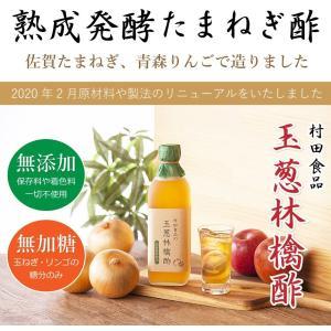 酢玉ねぎ 村田食品の玉ねぎりんご酢6本セット ...の詳細画像1