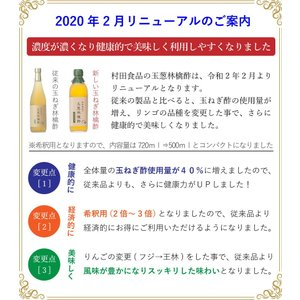 酢玉ねぎ 村田食品の玉ねぎりんご酢6本セット ...の詳細画像2