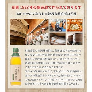 酢玉ねぎ 村田食品の玉ねぎりんご酢6本セット ...の詳細画像4