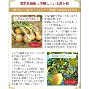 酢玉ねぎ 村田食品の玉ねぎりんご酢6本セット ...の詳細画像5