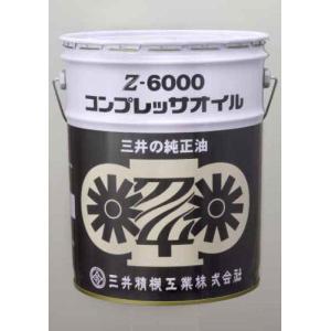 三井精機工業製 純正コンプレッサーオイル Z−6000 20L缶|onishi-air