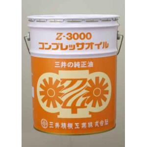 三井精機工業製 純正コンプレッサーオイル Z−3000 20L缶|onishi-air
