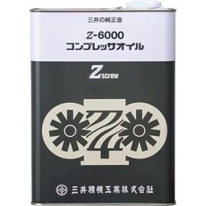 【代引不可】 三井精機工業製 純正コンプレッサーオイル Z−6000 4L缶|onishi-air