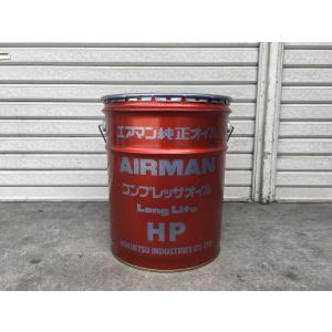 北越工業製 純正コンプレッサーオイル HP 20L缶|onishi-air