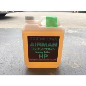 北越工業製 純正コンプレッサーオイル HP 4L缶|onishi-air
