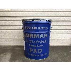北越工業製 純正コンプレッサーオイル PAO 20L缶 onishi-air