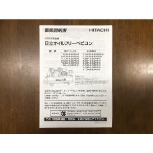 日立 取扱説明書 新品 PO-5.5MNP POD-7.5MNP POD-11MNP|onishi-air