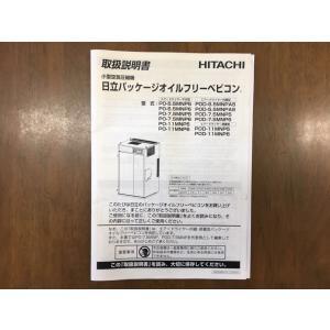 日立 取扱説明書 新品(日焼けあり) PO-5.5MNP POD-7.5MNP POD-11MNP|onishi-air