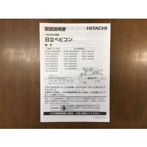 日立 取扱説明書 新品 3.7P-9.5VP5/6など|onishi-air