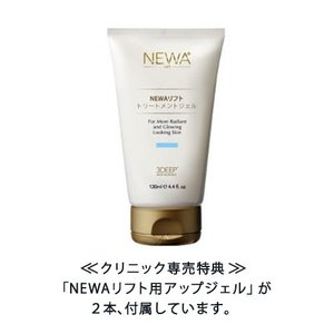 NEWAリフト+(ニューアリフトプラス)<NEWAリフト用アップジェル2本付属>|onishiskin|02